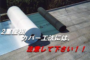2重屋根工法には注意