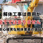 解体工事は費用が全てではありません!安心確実な解体業者の選び方