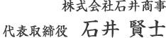 株式会社石井商事 代表取締役 石井 賢士