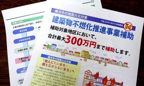 横浜市助成金