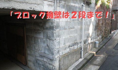 危険なブロック積み擁壁
