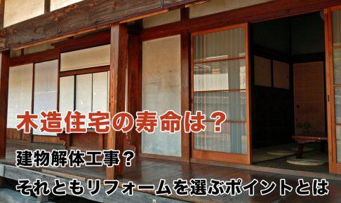 木造住宅の寿命は?建物解体工事?それともリフォームを選ぶポイントとは