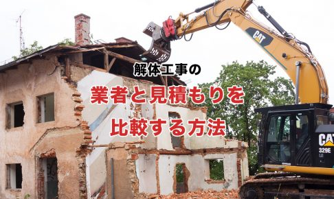 解体工事の業者と見積もりを比較する方法