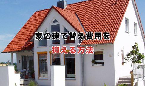 家の建て替え費用を抑える方法